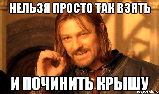nelzya-prosto-tak-vzyat-i-boromir-mem_7213171_orig_.jpg