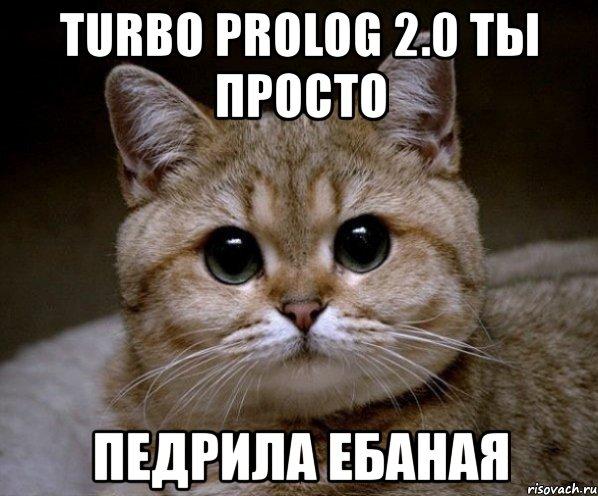 пролог: