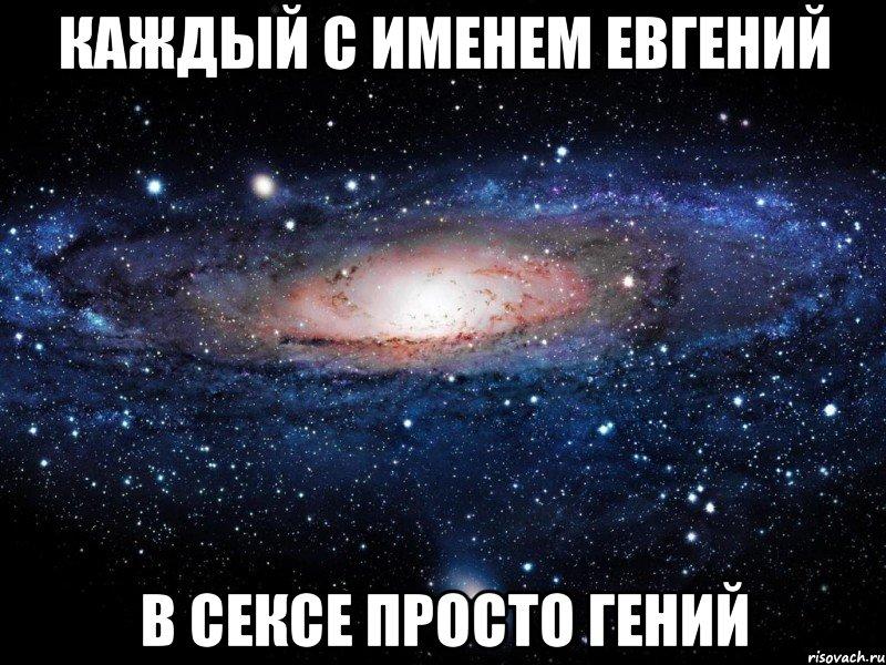 евгений имя картинки