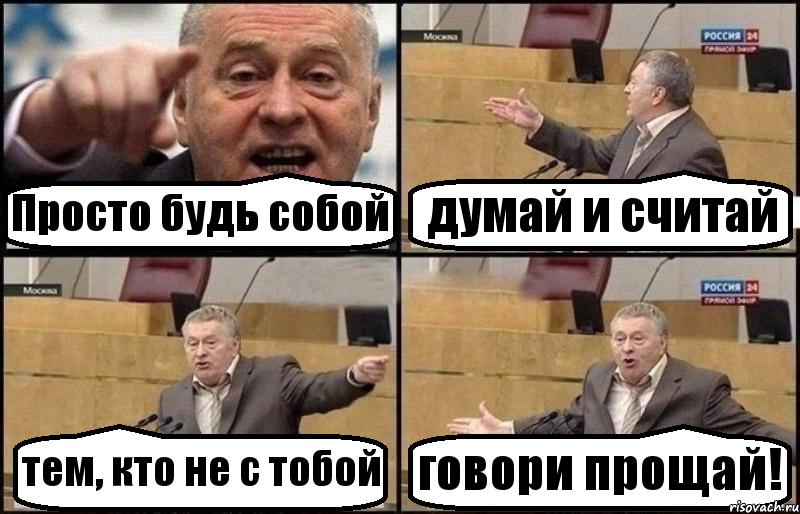 http://risovach.ru/upload/2012/12/mem/zhirinovskij_6786764_orig_.png