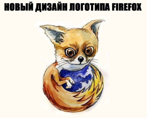 Новый дизайн логотипа Firefox, упоротая лиса - Упоротая лиса, лис наркоман, чучело лисы, таксидермия, bad taxidermy fox