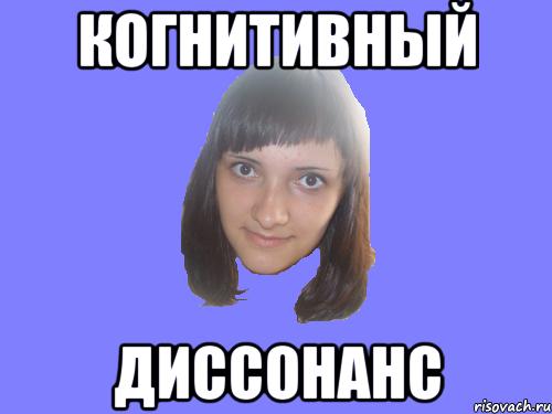 диссонанс: