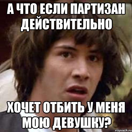 http://risovach.ru/upload/2013/01/mem/a-chto-esli_9913903_orig_.jpg