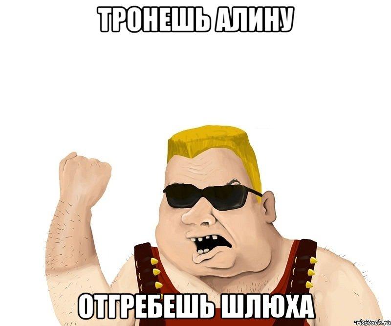 Путана Мем