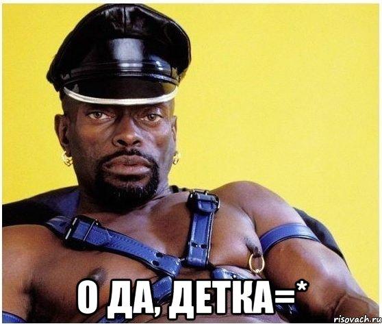 о да, детка=*, Мем Черный властелин - Рисовач .Ру