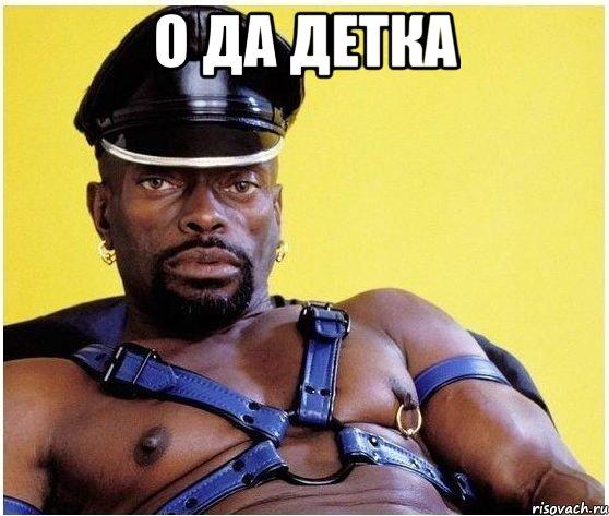 о да детка , Мем Черный властелин - Рисовач .Ру