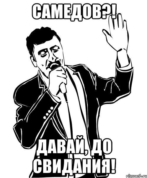 Самедов - Давай до свидания !  Самедов - Давай до свидания !
