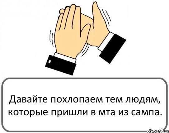 davayte-pohlopaem_8015862_orig_.jpeg