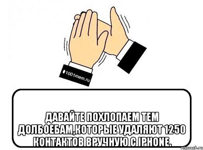 Удаляют 1250 контактов вручную с iphone