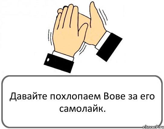 davayte-pohlopaem_9556917_orig_.jpeg