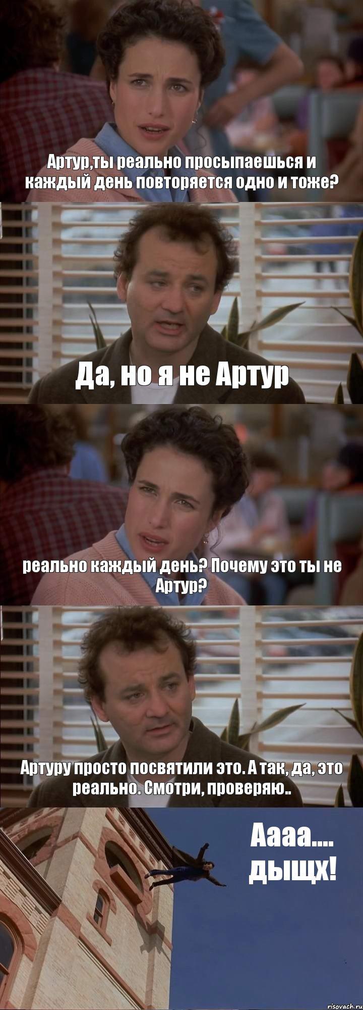 артур а ты:
