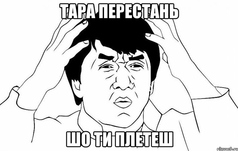 тара ру: