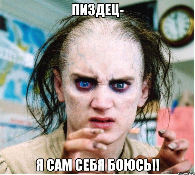 пиздец- я сам себя боюсь!!, Мем фродум - Рисовач .Ру