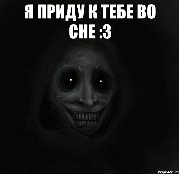 Я приду к тебе во сне 3 мем гость