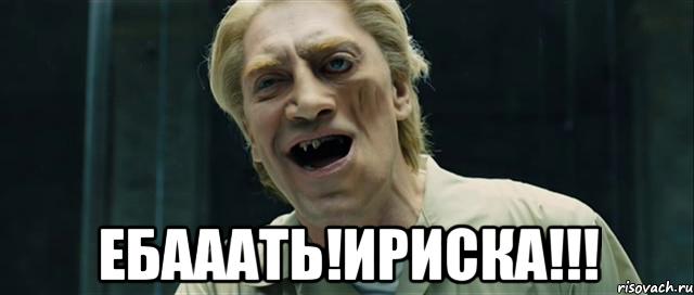 ебааать!ириска!!!, Мем Ириска - Рисовач .Ру