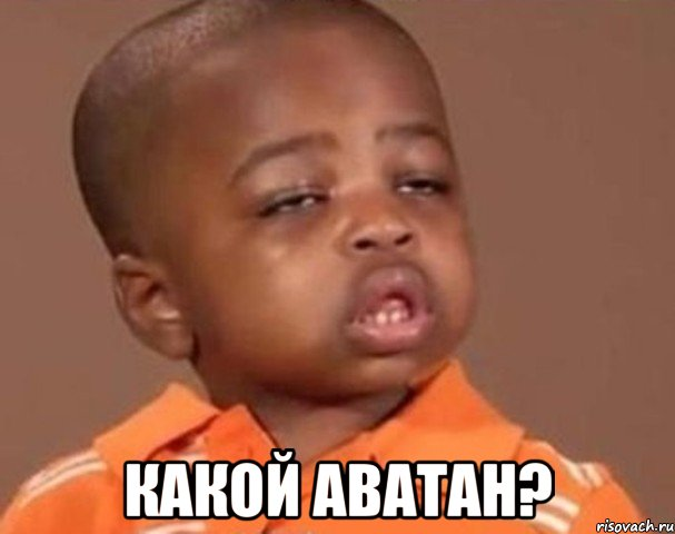 аватка: