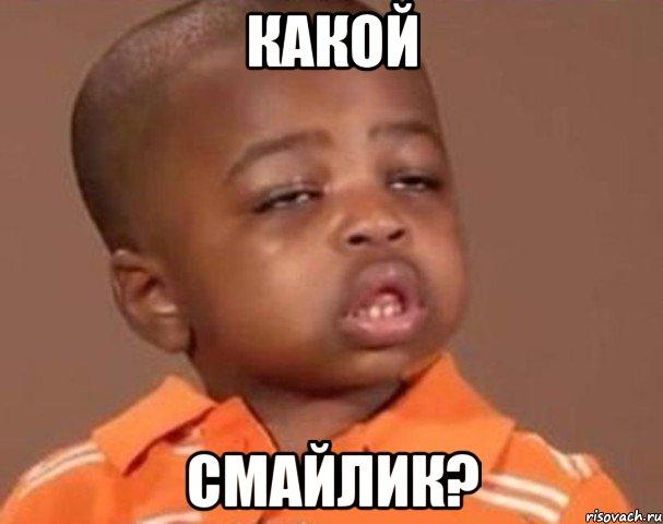 смайлик негр: