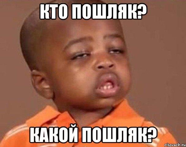 http://risovach.ru/upload/2013/01/mem/kakoy-pacan_9906419_orig_.jpeg