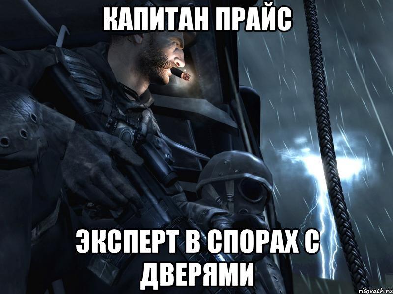 прайс капитан фото