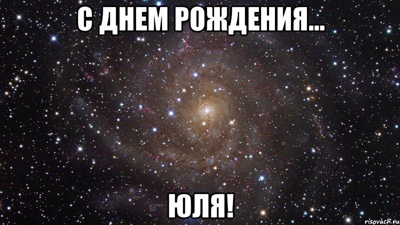 Поздравления с днём рождения космос 131