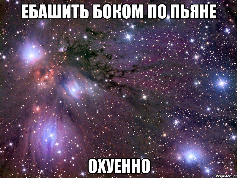 по пьяне: