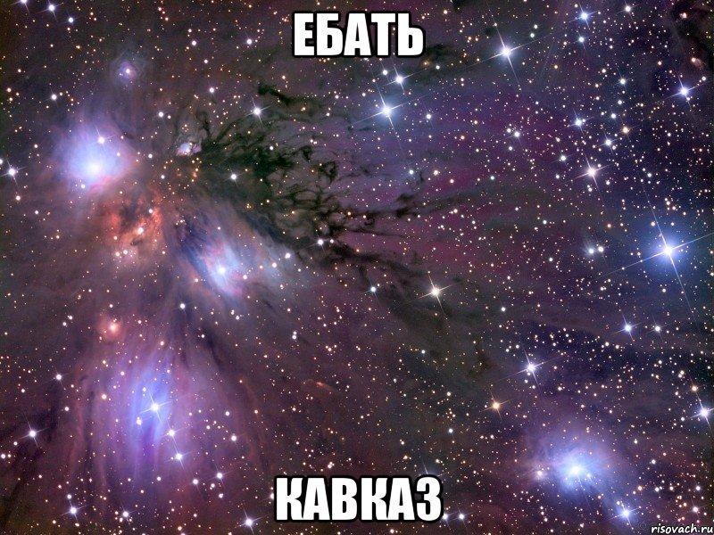 ебать кавказ, Мем Космос - Рисовач .Ру