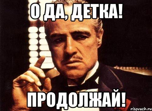 о да, детка! продолжай!, Мем крестный отец - Рисовач .Ру