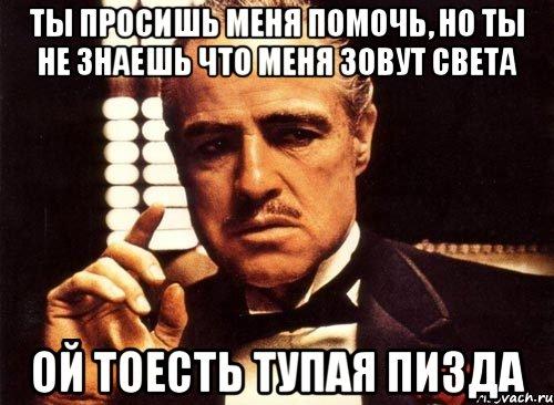 ты не света: