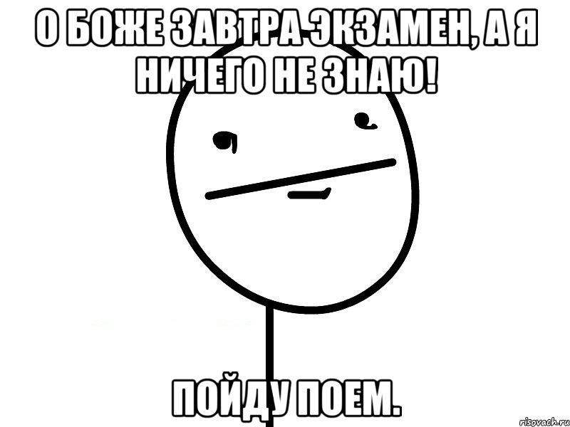 знаю то что я ничего не знаю: