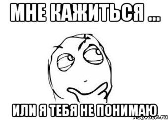 mne-kazetsya-ili_7673790_orig_.jpg