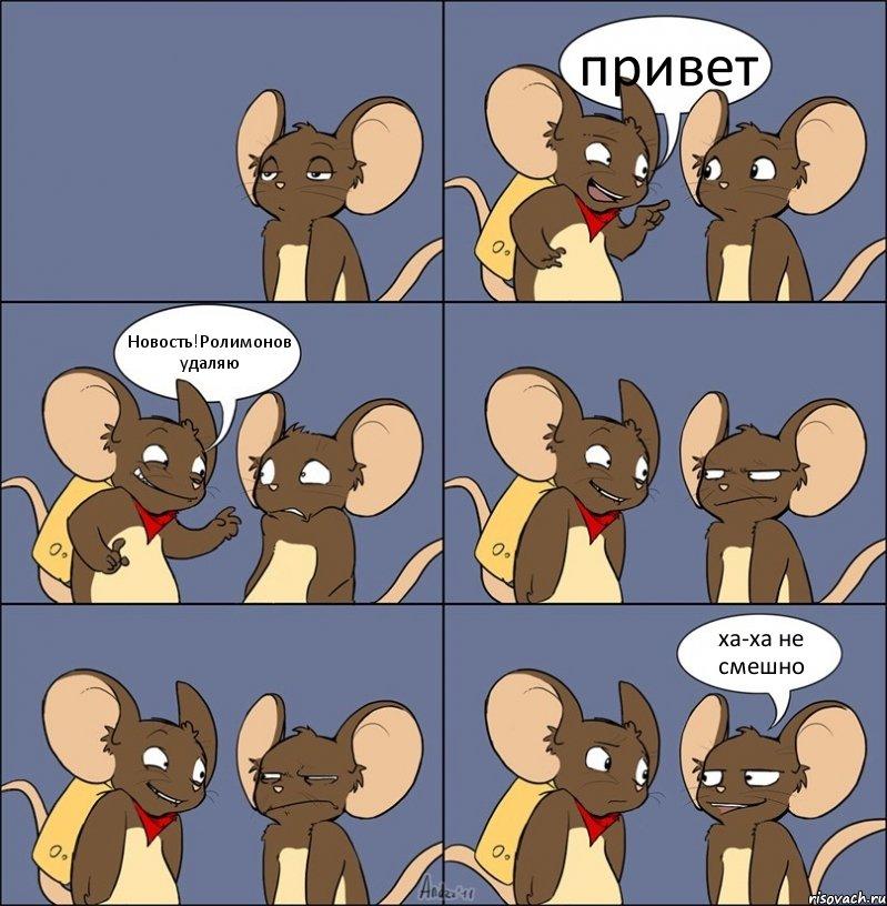 привет Новость!Ролимонов удаляю ха-ха не смешно, Комикс Мыши ...