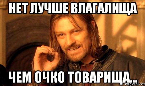 nelzya-prosto-tak-vzyat-i-boromir-mem_78