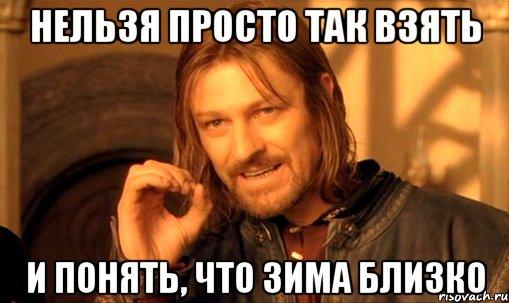 nelzya-prosto-tak-vzyat-i-boromir-mem_83