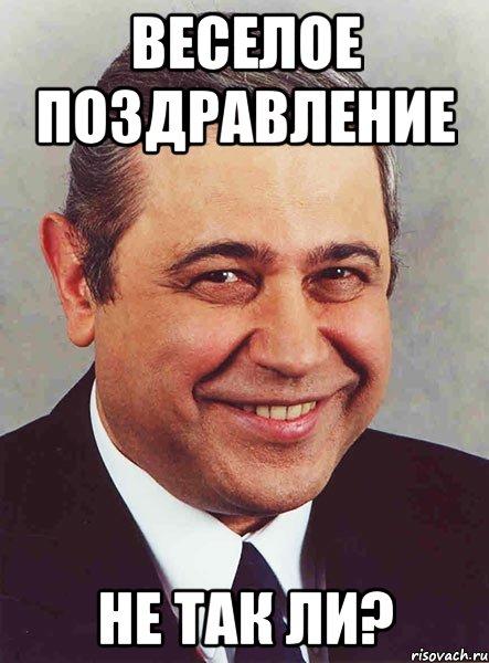 Поздравленья от петросяна