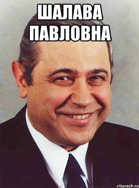 Шалава павловна мем петросян