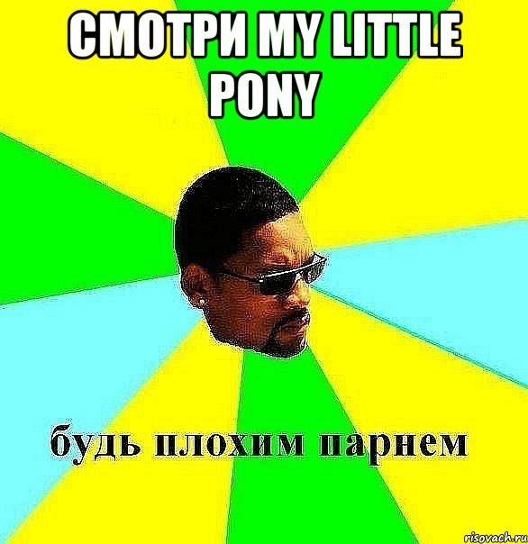 Смотри my little pony мем плохой парень
