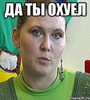 да ты охуел , Мем Психолог Лейла - Рисовач .Ру