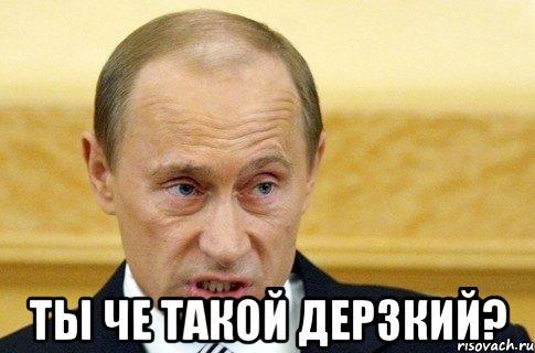 http://risovach.ru/upload/2013/01/mem/putin_8541369_orig_.jpg