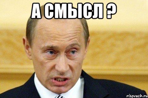 http://risovach.ru/upload/2013/01/mem/putin_9991649_orig_.jpg