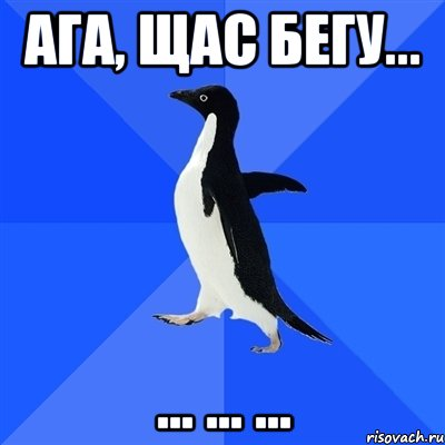 ага, щас бегу... ... ... ..., Мем Социально-неуклюжий пингвин ...