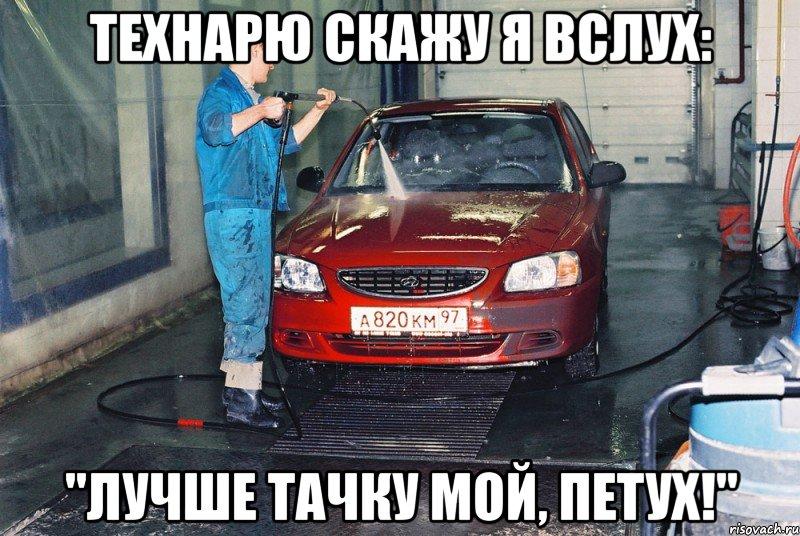 Инструкция По От Мойщик Автомобилей Сто