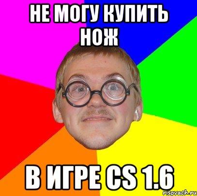 1 6 не: