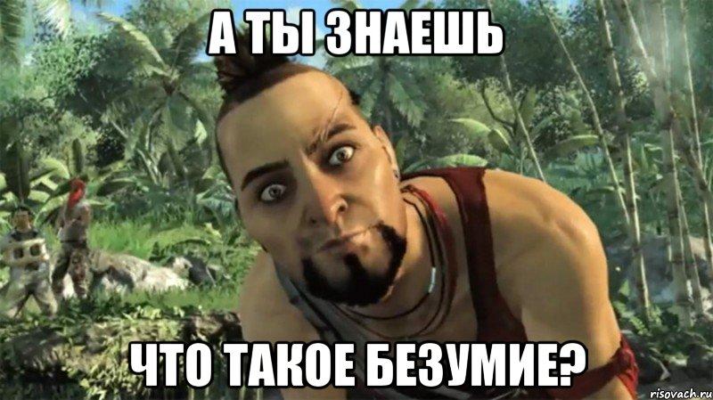 http://risovach.ru/upload/2013/01/mem/vaas_7929378_big_.jpeg