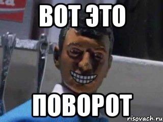 vot-eto-povorot_8860566_orig_.jpeg