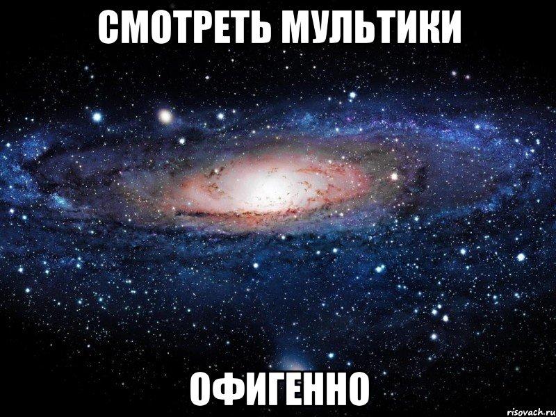 Смотреть мультики офигенно мем