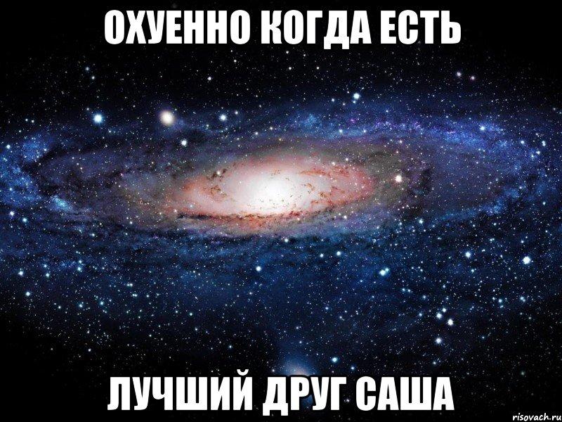 друг ру: