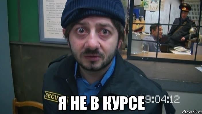 http://risovach.ru/upload/2013/01/mem/ya-ne-vkurse-rebyat1_8604680_orig_.jpeg