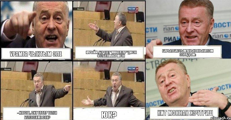 Комикс жереновський