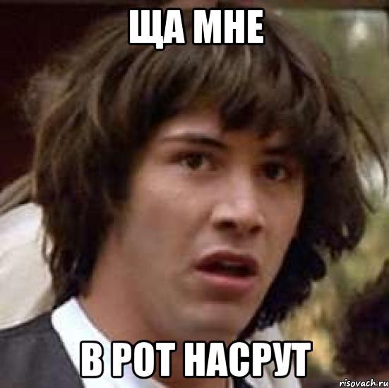 ЩА МНЕ В РОТ НАСРУТ, Мем А что если - Рисовач .ру.