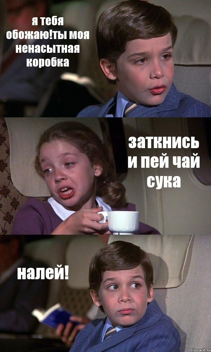 ты моя сука: